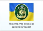 Міністерство охорони здоров'я України
